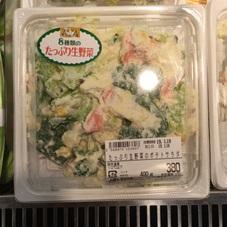 たっぷり生野菜のポテトサラダ 99円(税抜)
