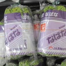 菜の花束 298円(税抜)