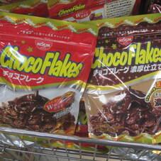 チョコフレーク 88円(税抜)