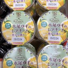 京都嵯峨水尾ゆずのレアチーズ 69円(税抜)