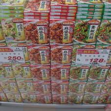 CookDo よりどり2個 250円(税抜)