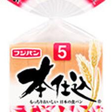 本仕込食パン 109円(税抜)