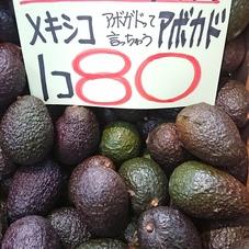 アボカド 80円