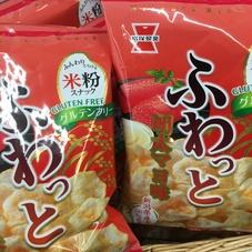 ふわっと明太マヨ味 98円(税抜)