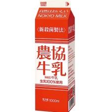 農協牛乳 178円(税抜)