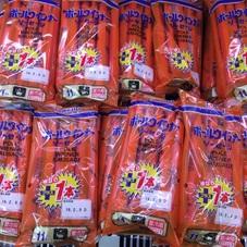 ロイヤルポールウインナー 338円(税抜)