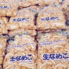 なめこ 50円(税抜)