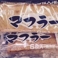 マフラー 188円(税抜)