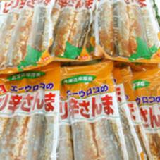 Aウロコピリ辛さんま 298円(税抜)