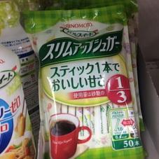 スリムアップシュガースティック 238円(税抜)