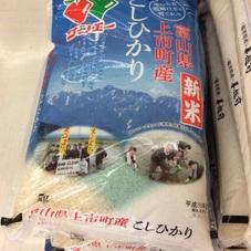 富山上市町産こしひかり 2,180円(税抜)
