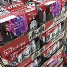 スーパードライ 4,270円(税抜)