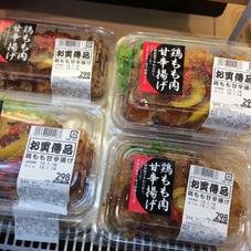 鶏もも肉甘辛あげ 280円(税抜)