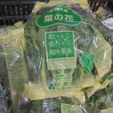 菜の花 158円(税抜)