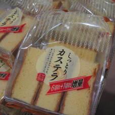 しっとりカステラ 298円(税抜)