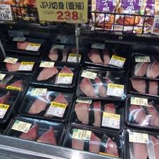 ぶり切身 養殖 238円(税抜)