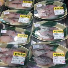 生たら切身 198円(税抜)