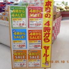 玉ねぎ 58円(税抜)