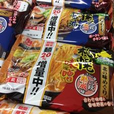 札幌生ラーメン20%増量 178円(税抜)