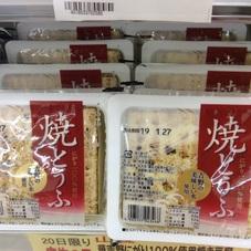 華吉野にがり100%使用焼き豆腐 88円(税抜)