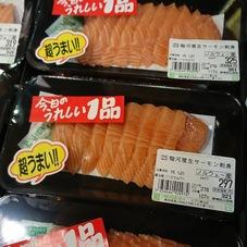 サーモン 278円(税抜)