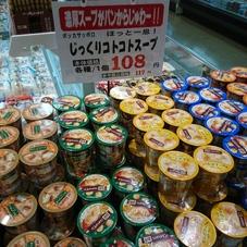 じっくりコトコトスープ 108円(税抜)
