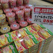 カップスープ各 288円(税抜)