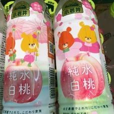 小岩井 純水白桃 88円(税抜)