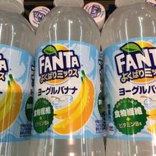 ファンタミックスヨーグルトバナナ 88円(税抜)