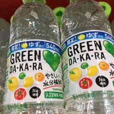 グリーンダカラ 98円(税抜)