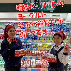 R-1ドリンクヨーグルト 1,298円(税抜)