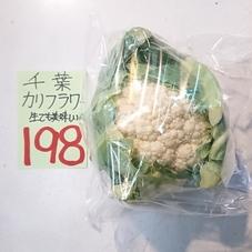 カリフラワー 198円