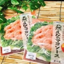 天然えびのマヨソース 275円(税抜)