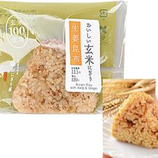 おいしい玄米にぎり 生姜昆布 120円