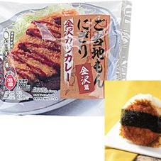 金沢カツカレーおにぎり 198円