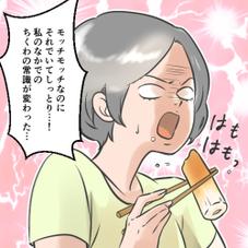 はもちくわ横綱 129円(税抜)