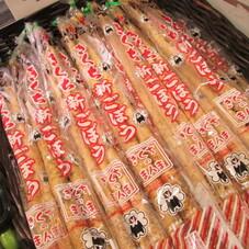 新ごぼう 258円(税抜)