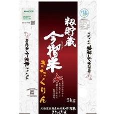 籾貯蔵今摺米きたくりん 1,680円(税抜)