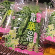 食用菜の花 198円(税抜)