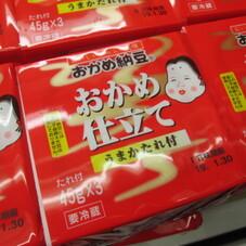 おかめ仕立てミニ3 うまかたれ付き 78円(税抜)