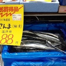さんま 88円(税抜)