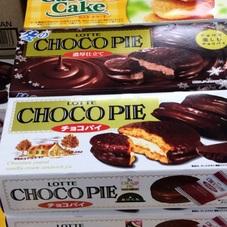 チョコパイ.カスタードケーキ(オリジナル.いちごのコンフィチュール仕立て) 178円(税抜)