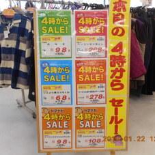 白ねぎ 98円(税抜)