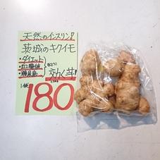 キクイモ 180円