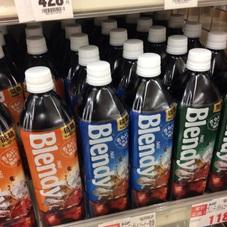 ブレンディボトルコーヒー(低糖.無糖.微糖) 100円(税抜)