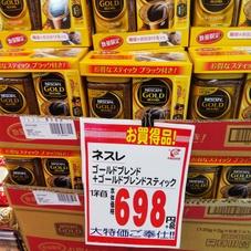 ゴールドブレンド  瓶+スティック セット 698円(税抜)