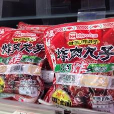 シャーロワンズ 200円(税抜)