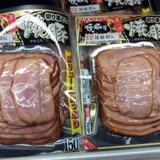 切り落とし焼豚 200円(税抜)