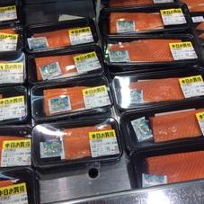 トラウトサーモン お刺身用 養殖解凍 200円(税抜)