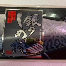 銀のしめさば 398円(税抜)
